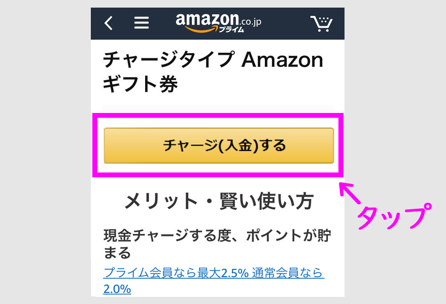 STEP3:Amazonギフト券にチャージする6