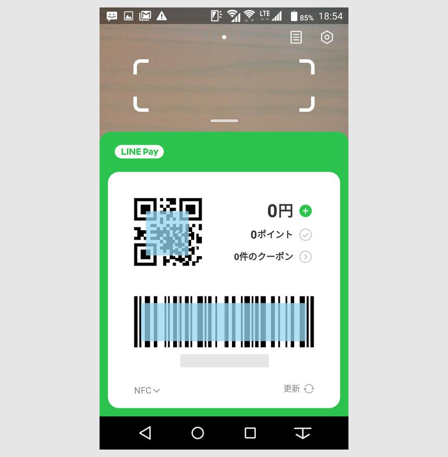 LINE Payアプリのジョブズ的発想とは2