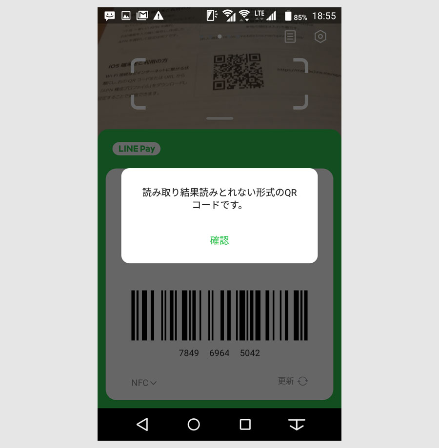 LINE Payアプリのジョブズ的発想とは3
