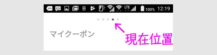 新生LINE Payアプリのストラクチャー2