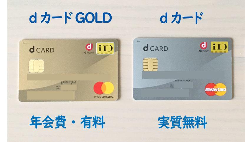 dカードの2種類