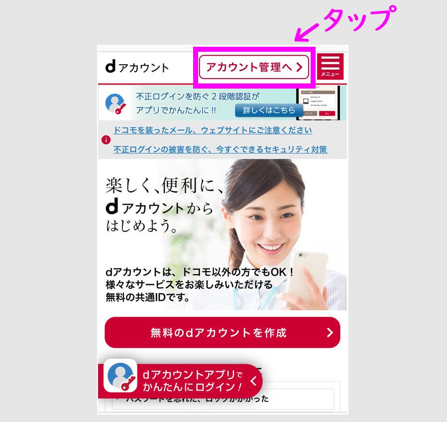 dアカウントトップページ