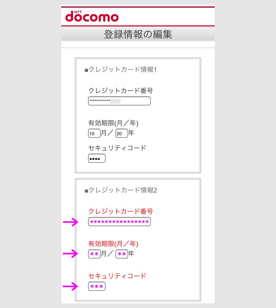 dアカウント設定3