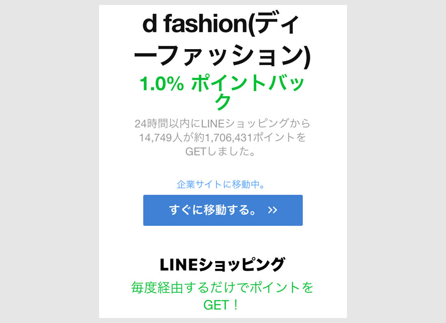 LINE Payカード使用でのdファッション購入事例1