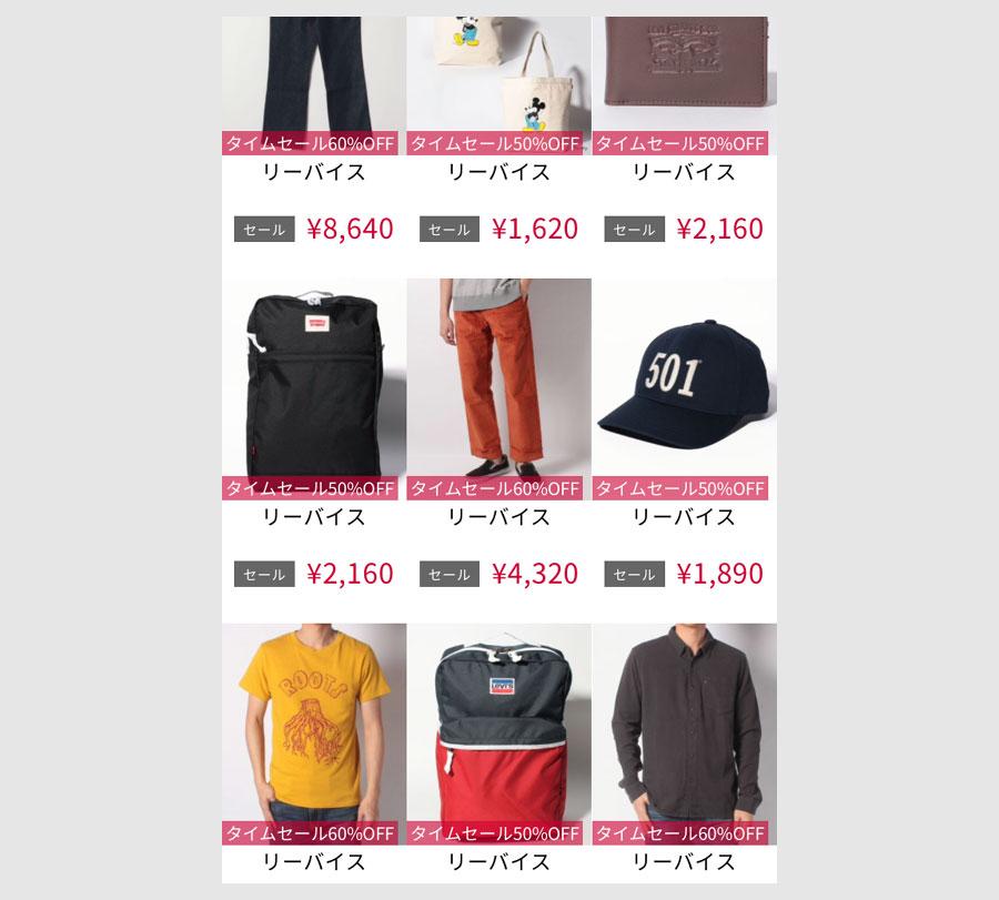LINE Payカード使用でのdファッション購入事例3