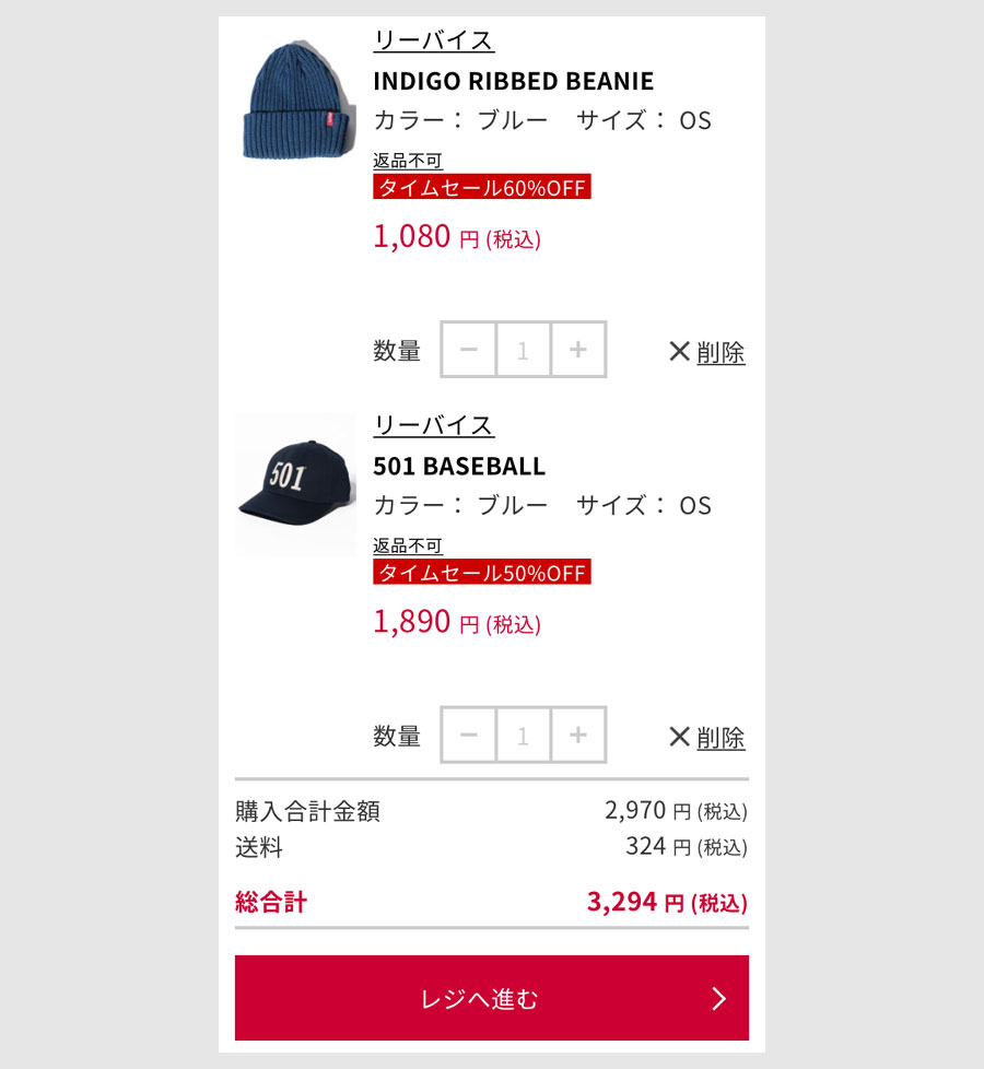 LINE Payカード使用でのdファッション購入事例4