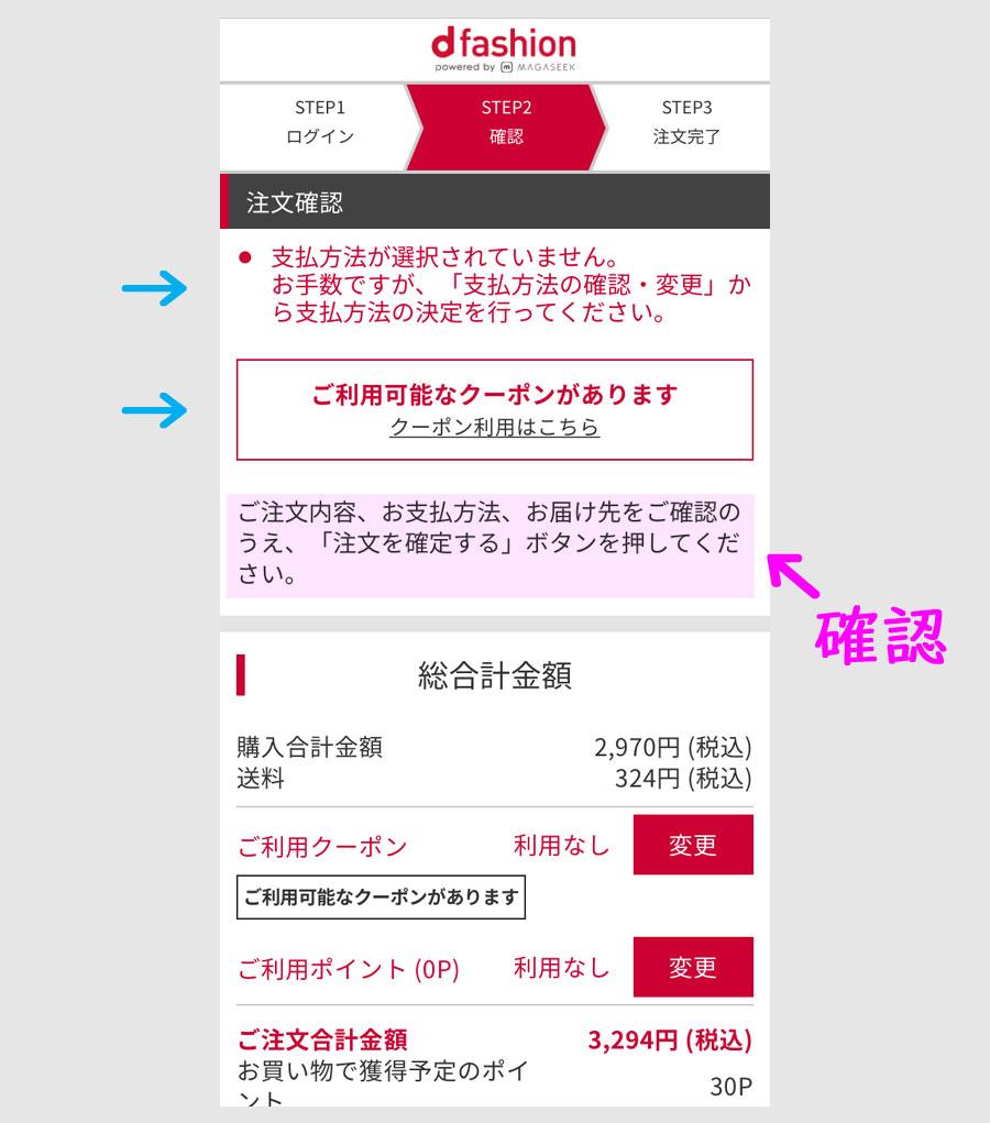 LINE Payカード使用でのdファッション購入事例5