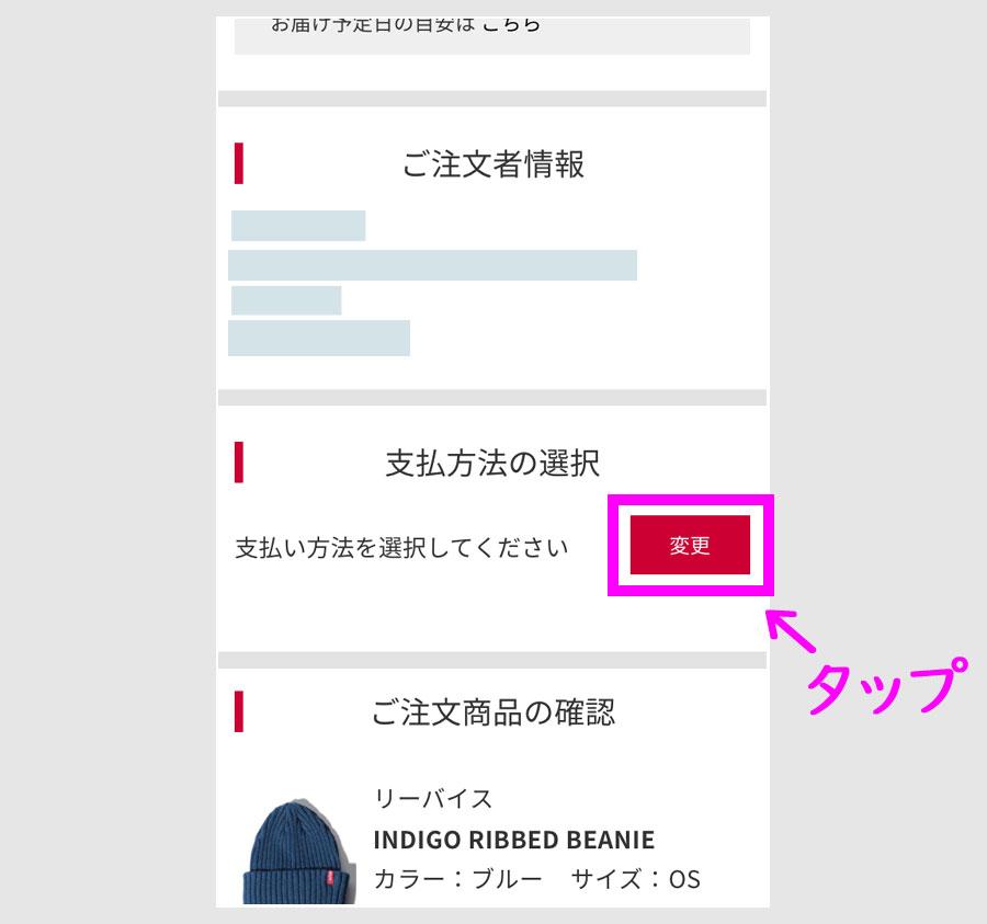 LINE Payカード使用でのdファッション購入事例6