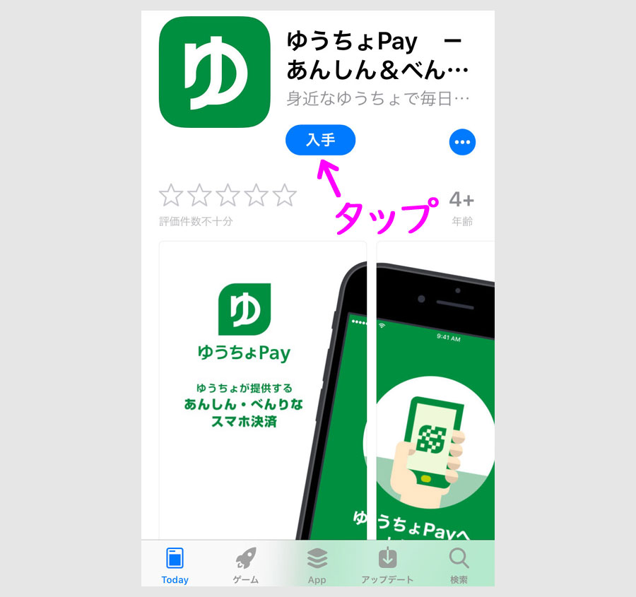 ゆうちょPayアプリのダウンロードと初期設定1