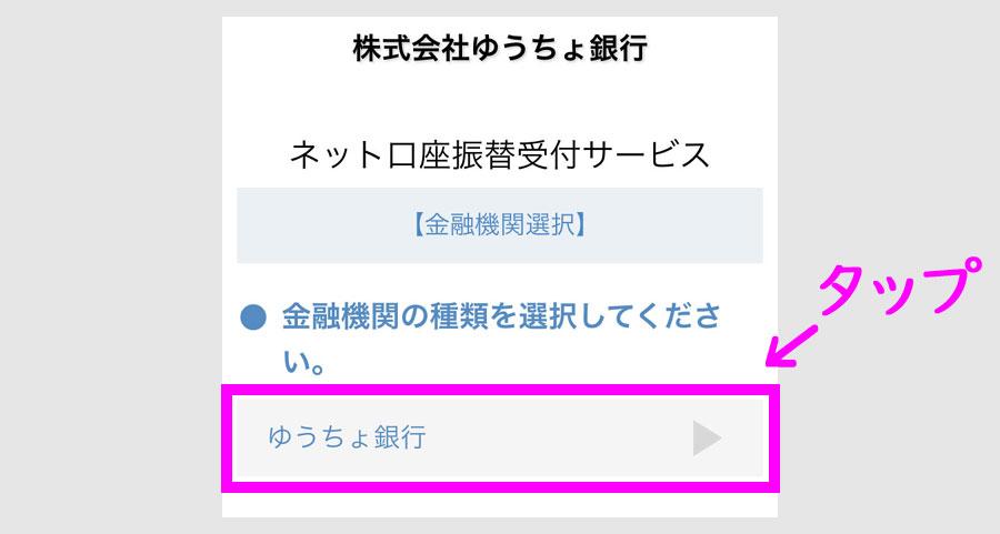 ゆうちょPayアプリのダウンロードと初期設定3