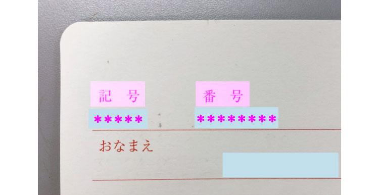 ゆうちょPayアプリのダウンロードと初期設定4