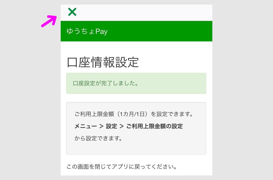 ゆうちょPayアプリのダウンロードと初期設定5