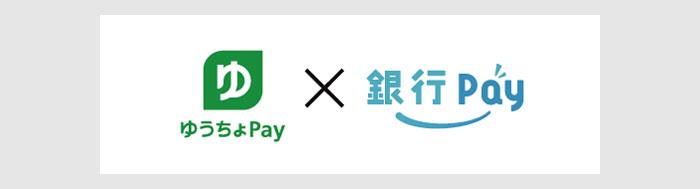 ゆうちょPayか銀行Payのマークがあるお店