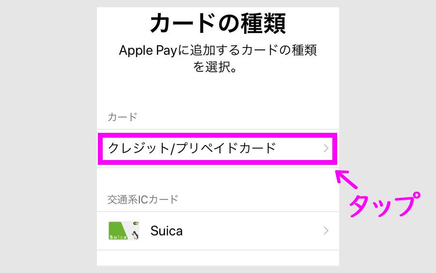 手順2:Apple Payへのdカード登録3