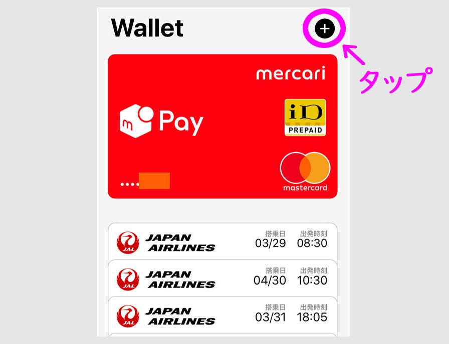 手順2:Apple Payへのdカード登録2
