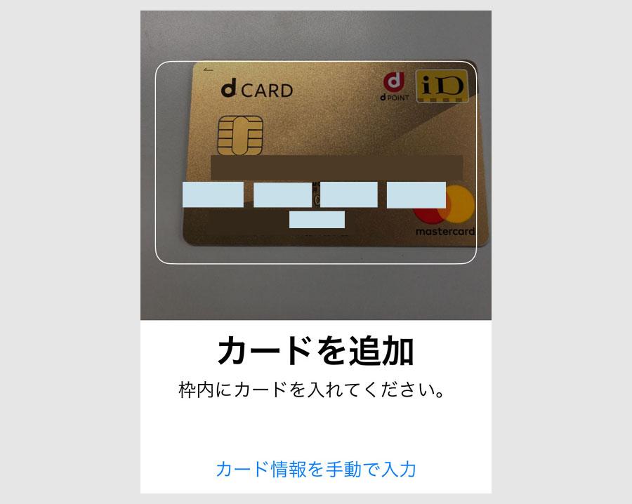 手順2:Apple Payへのdカード登録4