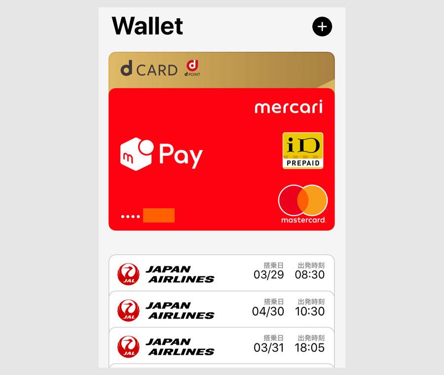 手順2:Apple Payへのdカード登録6
