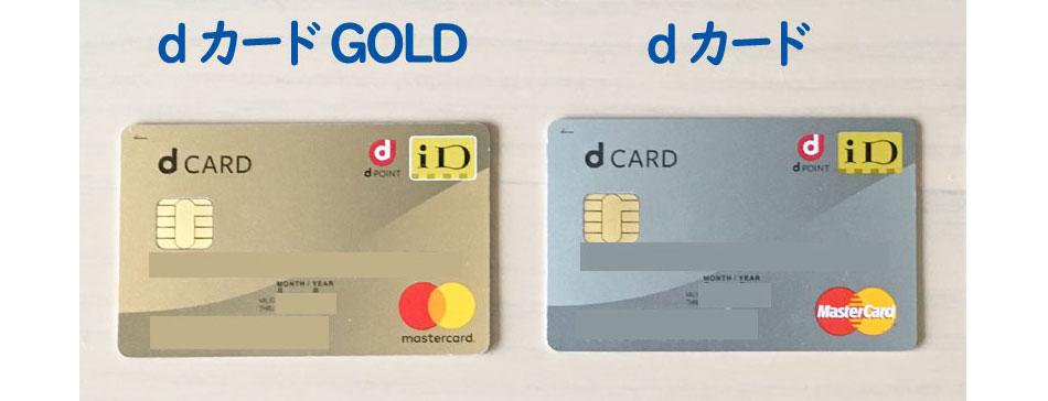 Apple Payにdカードを登録して1000円分のdポイントをもらう方法