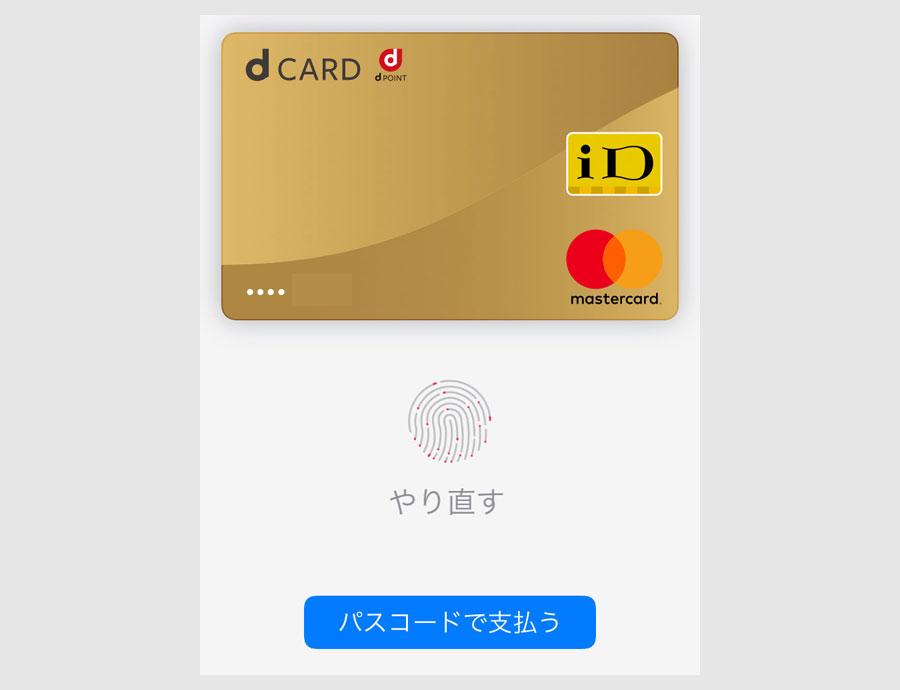 手順2:Apple Payへのdカード登録7