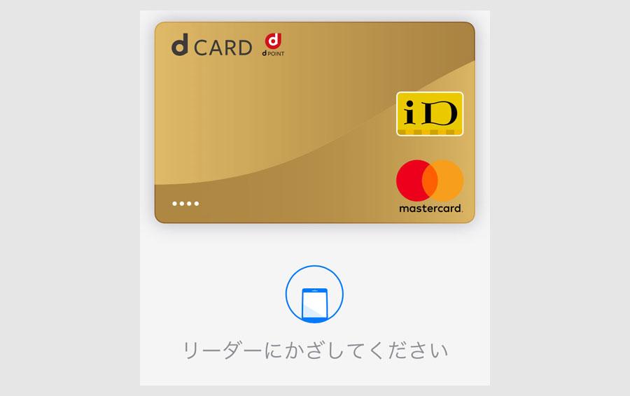 手順2:Apple Payへのdカード登録8