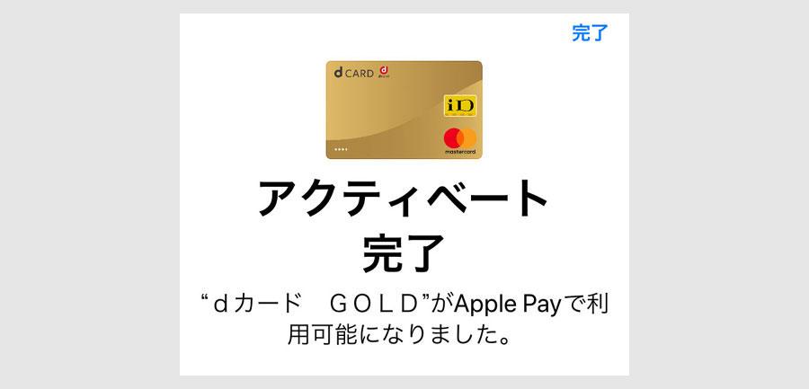 手順2:Apple Payへのdカード登録5