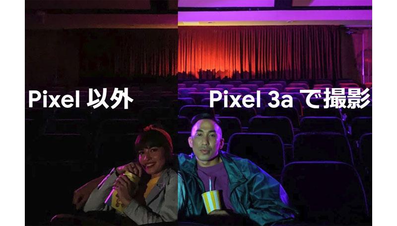 Pixel 3a 優れたカメラ性能1