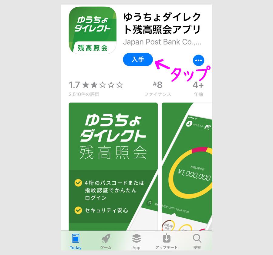 ゆうちょダイレクト残高照会アプリのインストール1