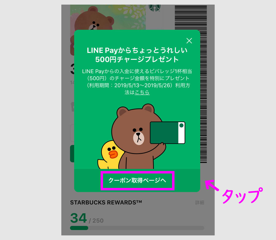 スタバ500円スペシャルクーポンの取得2