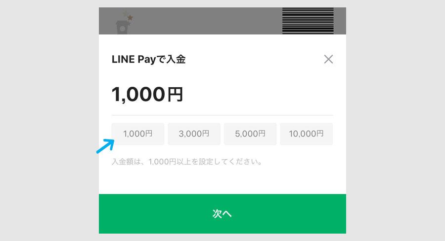 LINEスターバックスカードを1000円以上でチャージ2