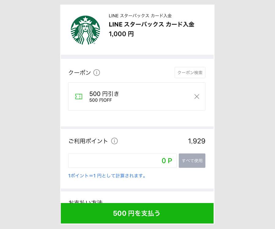 LINEスターバックスカードを1000円以上でチャージ3