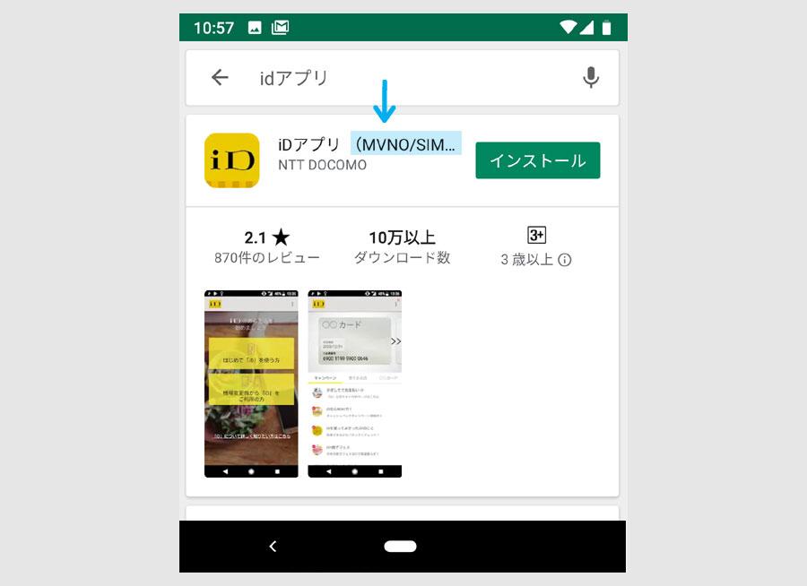 グーグルプレイのiDアプリ画面