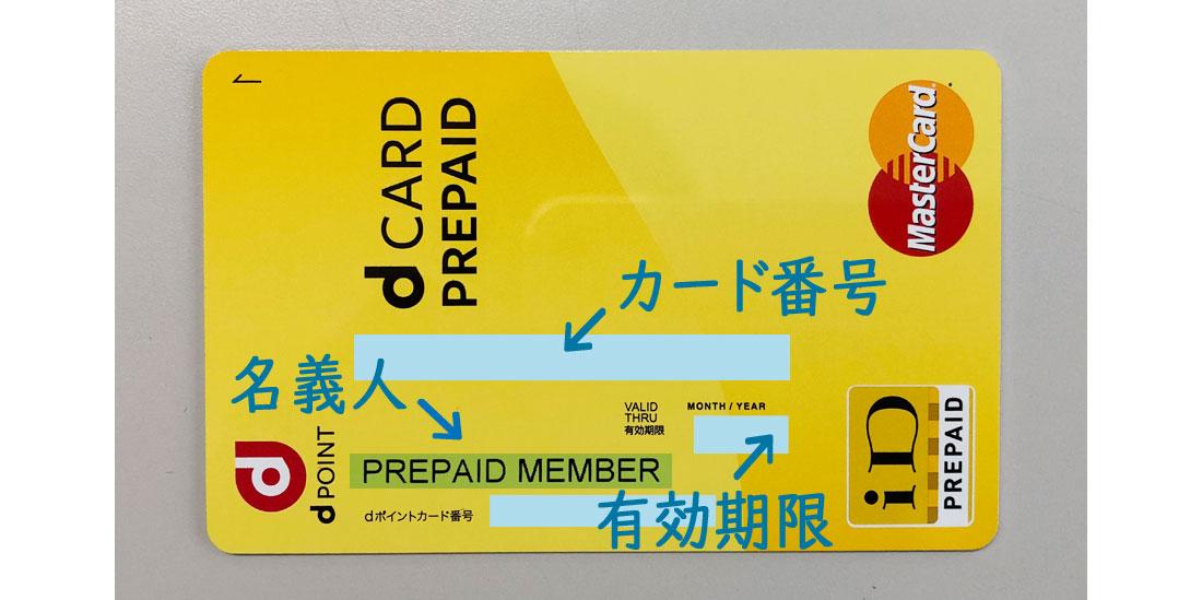 ステップ1:dカード プリペイドの申込2