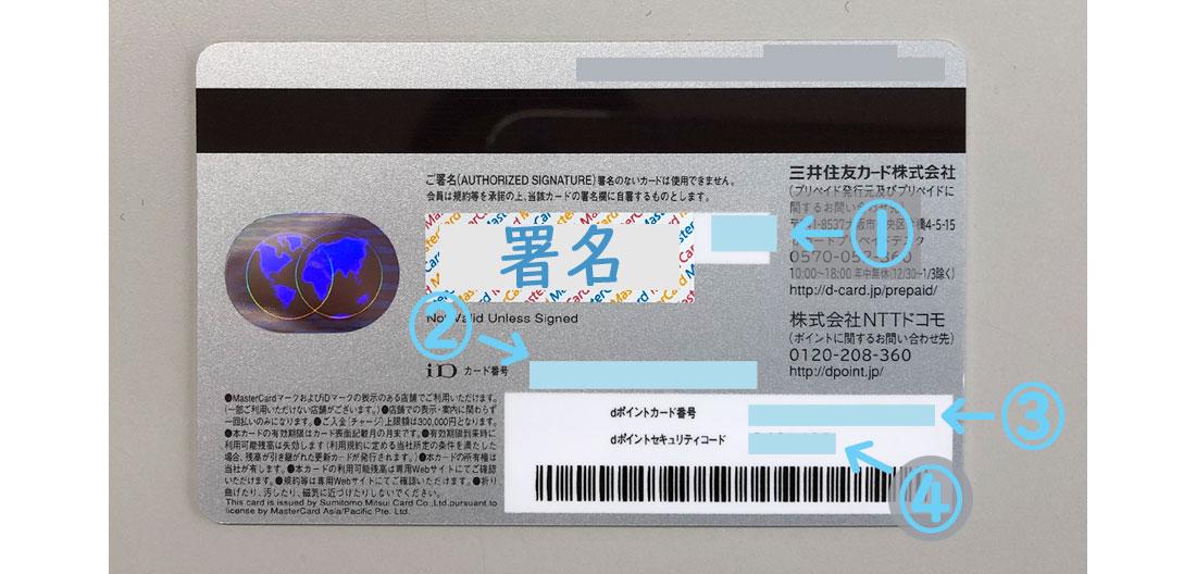 ステップ1:dカード プリペイドの申込3