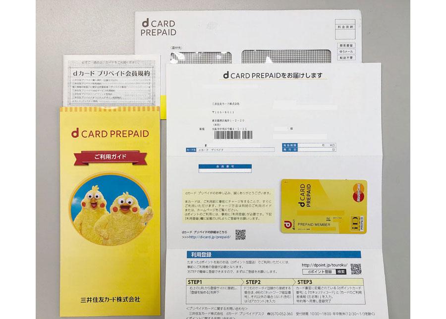 ステップ1:dカード プリペイドの申込1