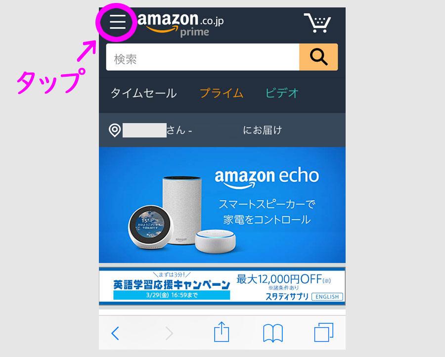 STEP2:AmazonにLINE Payカードを登録する1
