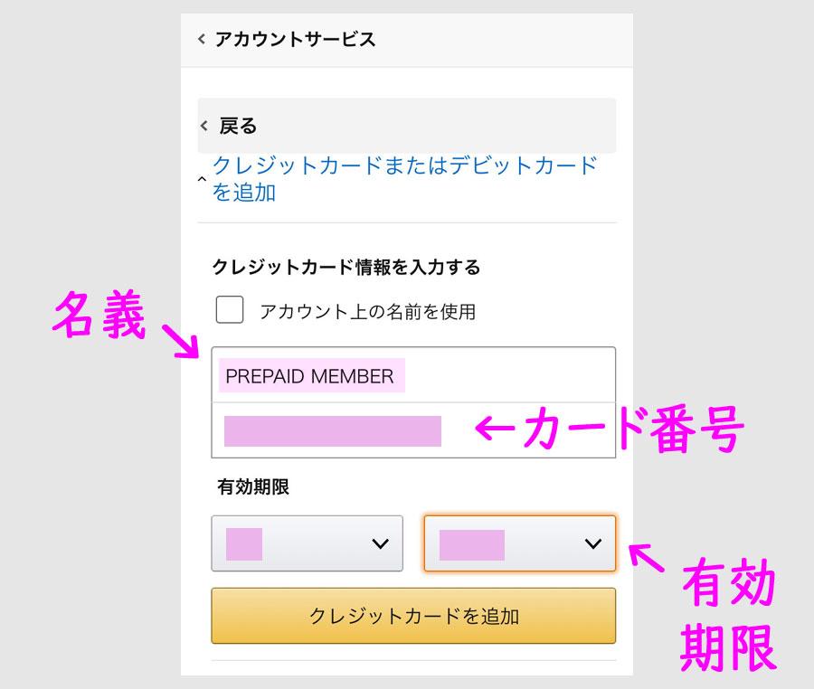 ステップ3:dカード プリペイドでAmazonギフト券を買う5