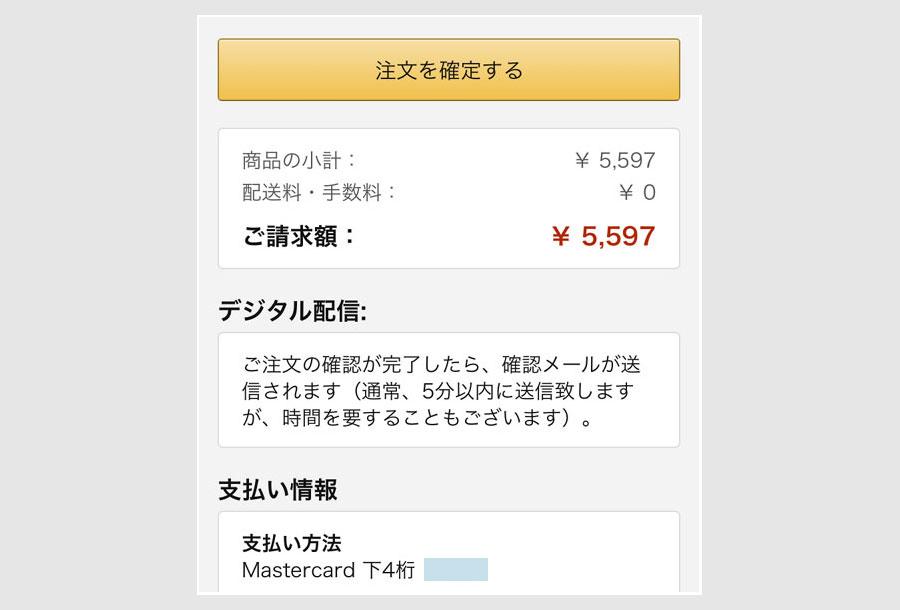 ステップ3:dカード プリペイドでAmazonギフト券を買う8
