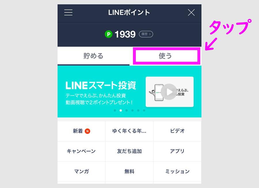 STEP1: LINEポイントをLINE Pay残高に交換2