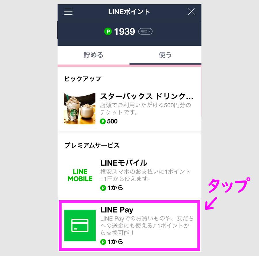 STEP1: LINEポイントをLINE Pay残高に交換5
