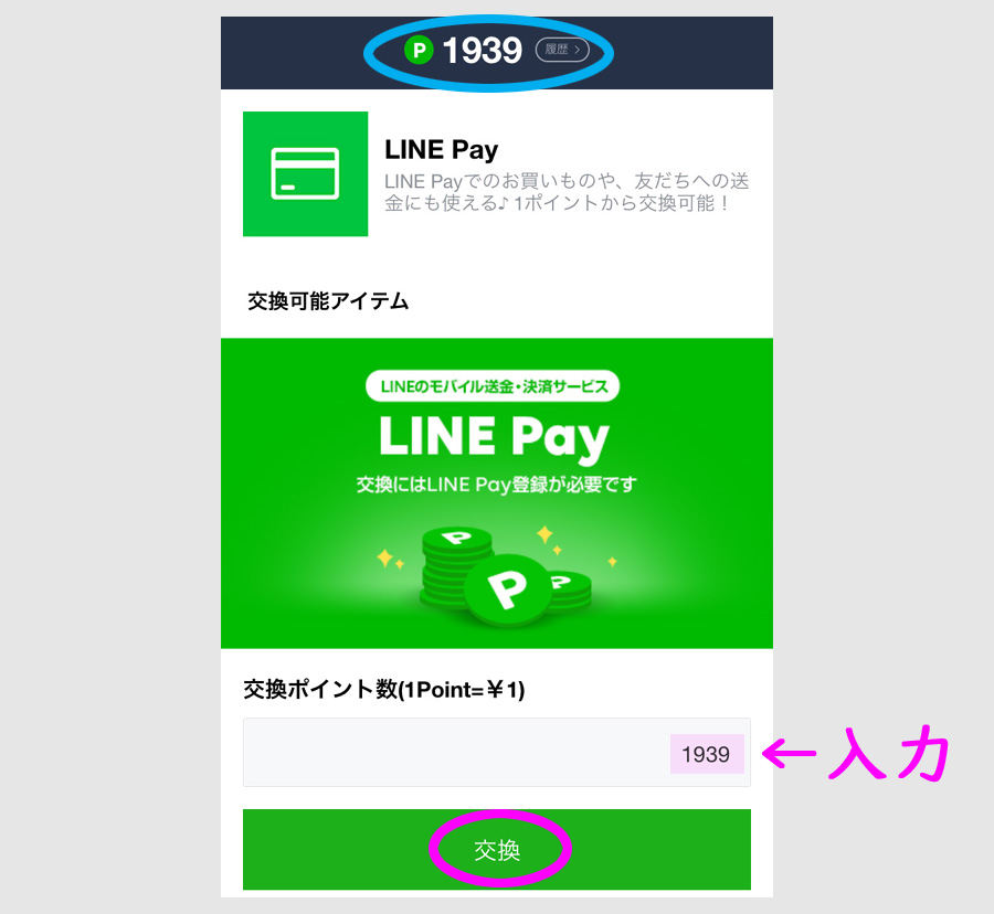 STEP1: LINEポイントをLINE Pay残高に交換6