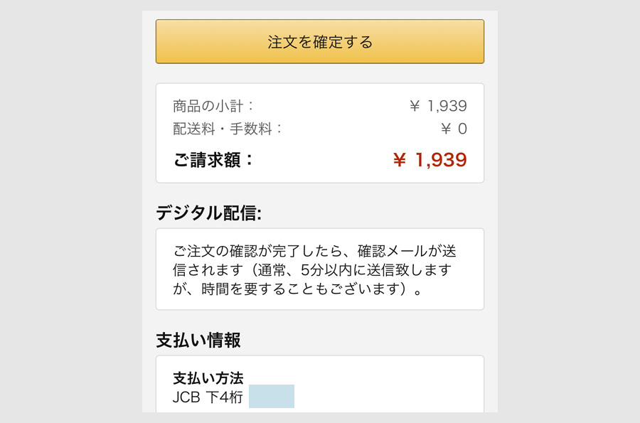 STEP3:Amazonギフト券にチャージする9