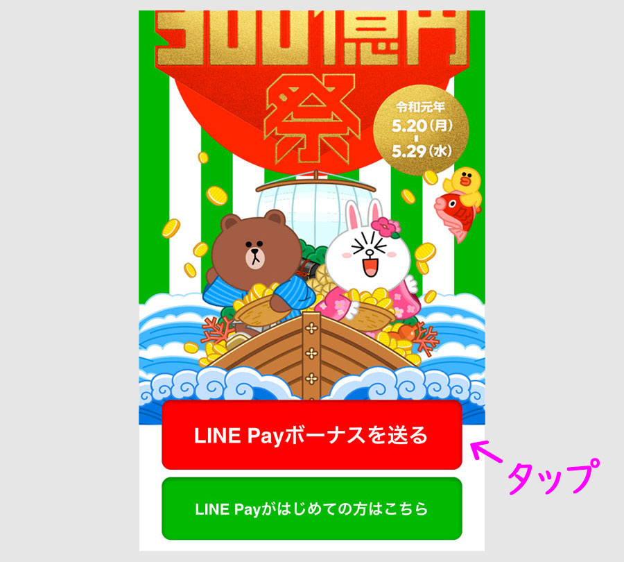 300億円祭の参加方法1