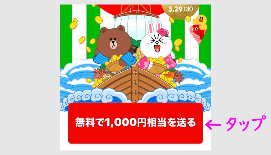 300億円祭の参加方法3