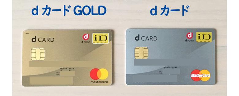 dカードのケータイ補償