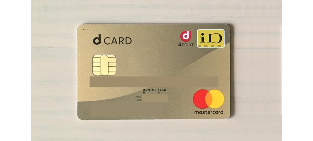 iPhoneならdカード GOLDがお得