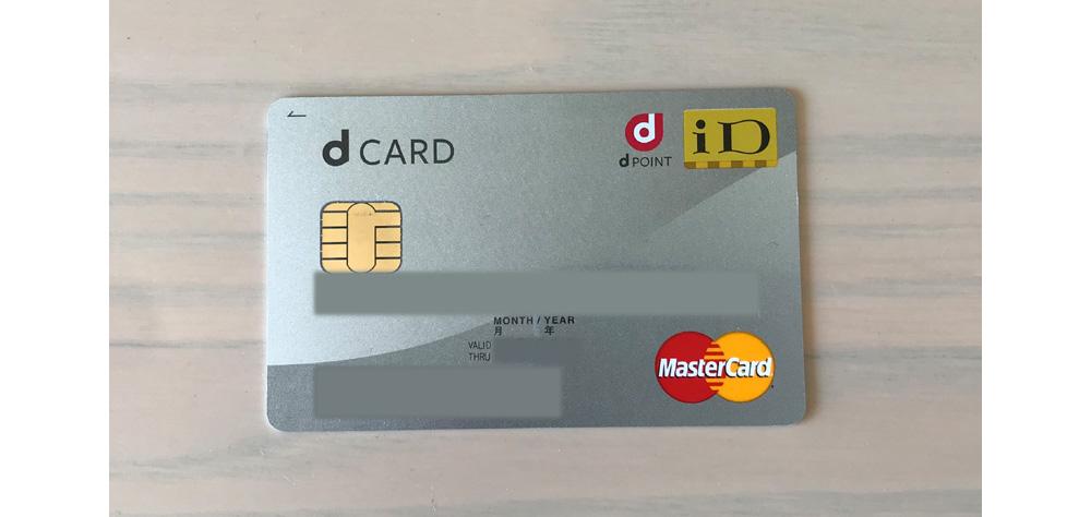 エコノミーモデルはdカードの付帯補償