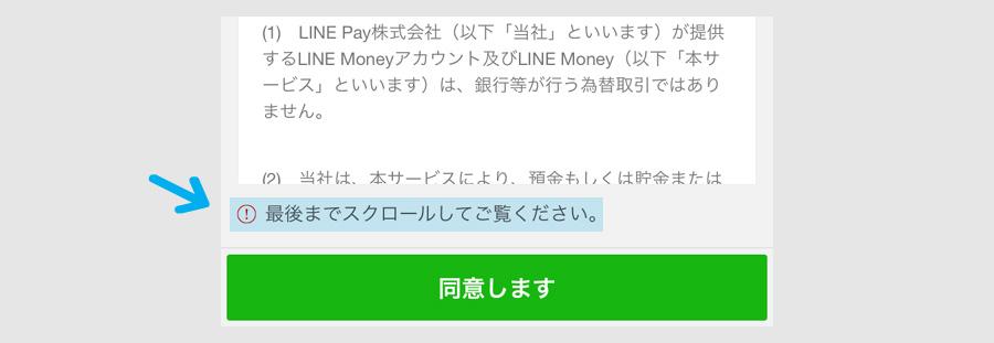 LINE Pay 郵送本人確認6