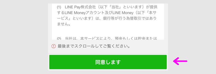 LINE Pay 郵送本人確認11