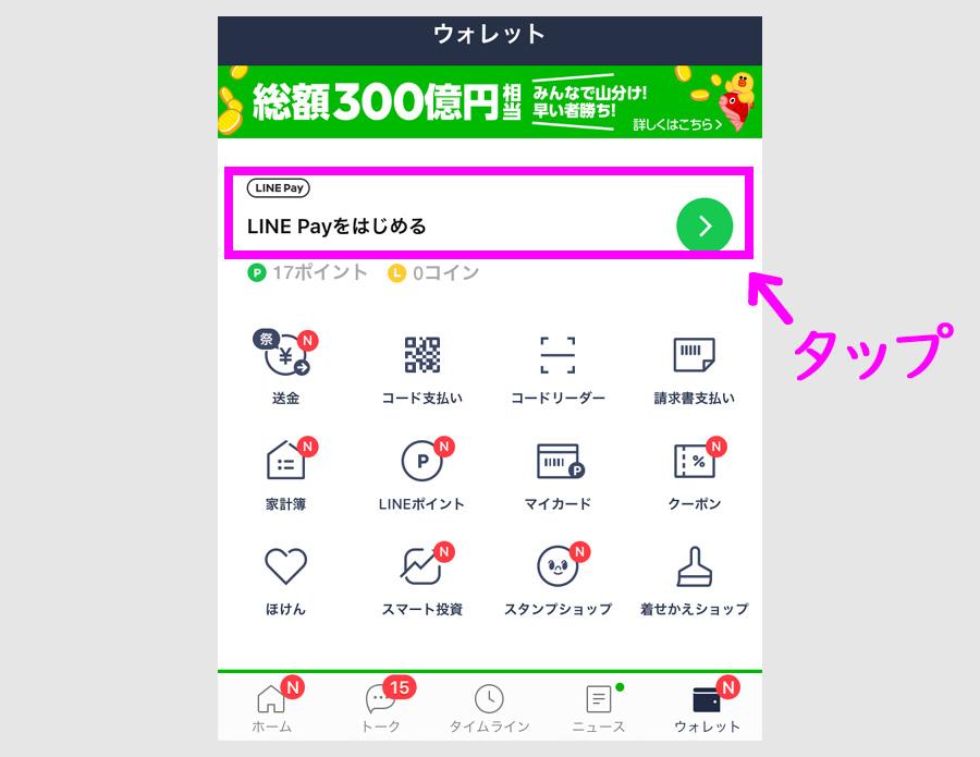 LINE Payの開設方法1