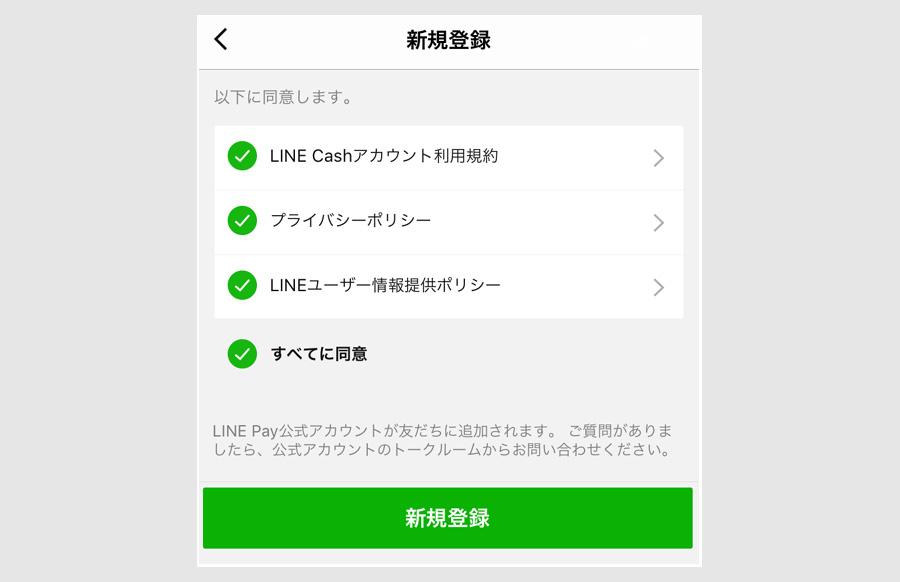 LINE Payの開設方法2